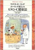 ポーリング博士のビタミンC健康法